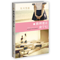 【正版】推理要在放学后(精装) (日) 东川笃哉著 侦探/悬疑/推理小说