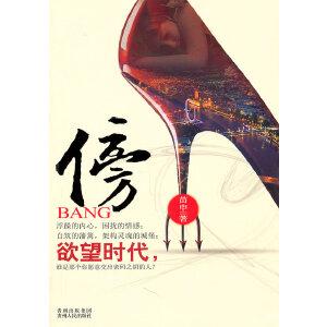 傍                                   (男小三,女富豪,能傍得住吗?一本书揭露一个现状,揭露你不得不看的欲望时代!)
