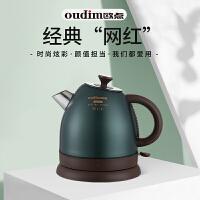 欧点复古式电热水壶OD-G17K