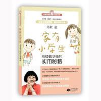 家有小学生 给烦恼父母的实用秘籍 陈默 上海教育出版社