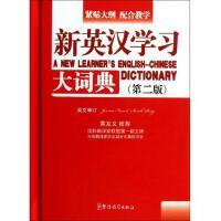 新英汉学习大词典(第2版)(精)