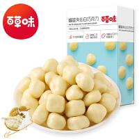 【百草味-榴莲夹心白巧克力62g】吃不起的巧克力豆网红零食