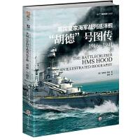 """《英国皇家海军战列巡洋舰""""胡德""""号图传:1916―1941》"""