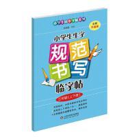 2020春 新修订小学生生字规范书写临字帖(三年级上下册) 与人教版小学三年级语文课本完全同步。