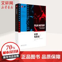 世界电影史(第2版) 北京大学出版社