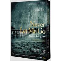 【现货】港台原版 中文繁体 别让我走 石黑一雄作品 2017诺贝尔文学奖获得者 Never Let Me Go中文版