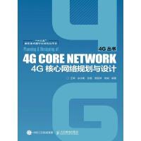 4G核心�W�j����c�O�
