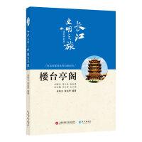 长江文明之旅-建筑神韵:楼台亭阁