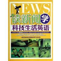 读新闻学科技生活英语 中国水利水电出版社