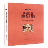 博洛尼亚国家艺术画廊 收藏版 9787544758802 贝亚特莉切・布斯卡罗利 译林出版社