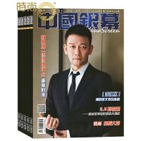 中国银幕 2018年全年杂志订阅新刊预订1年共12期4月起订