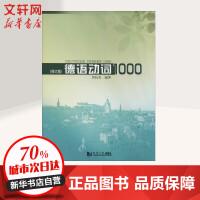 德语动词1000(修订版) 同济大学出版社