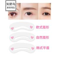 化眉模型 3个装化妆工具初学者画眉毛辅助器 一字眉模型工具懒人印眉卡 3个装