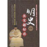 【二手旧书8成新】明史其实超好看王阶光0北京联合出版公司 北京联合出版公司 9787550256972