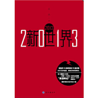 【旧书二手九成新】2013新世界 玄色 9787549221875 长江出版社