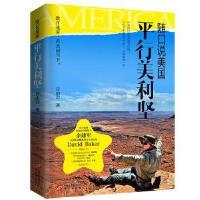 【二手旧书9成新】随口说美国:平行美利坚 自由君 华文出版社 9787507550306