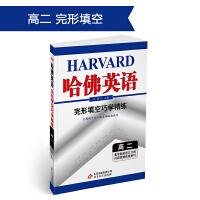 (2018)哈佛英语 完形填空巧学精练 高二