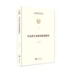 马克思生态休闲思想研究(马克思诞辰200周年纪念文库)(团购电话 4001066666-6)
