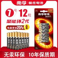 南孚电池 5号12节+7号12节碱性电池 五号玩具电池遥控器电池