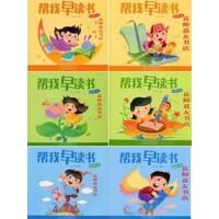 帮我早读书(小班中班大班上下) 1-6册全套 学生用书 幼儿教材