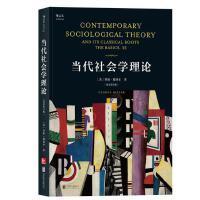 正版 当代社会学理论(双语第3版) [美]乔治 瑞泽尔 后浪