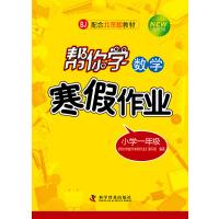 帮你学数学寒假作业小学一年级(北京版)1-1 9787110088784