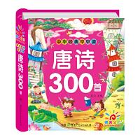 中华经典早早读・唐诗300首