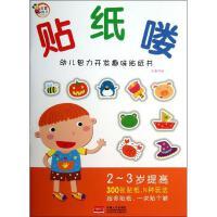 贴纸喽:幼儿智力开发趣味贴纸书2-3岁.提高 张銮芬 编