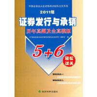 正版书籍 2011年证券发行与承销历年真题及全真模拟 《中国证券业从业资格考试轻松过关系列》编委会 978750589
