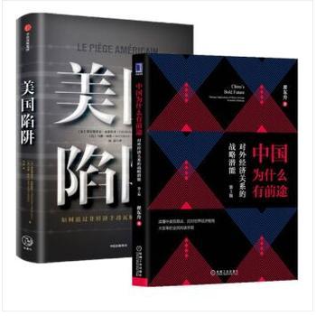 正版 正版现货 美国陷阱+中国为什么有前途:对外经济关系的战略潜能(第3版)翟东升 2册套装
