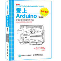 爱上Arduino 第3版 9787115418210 [美]Massimo Banzi Michael Shiloh