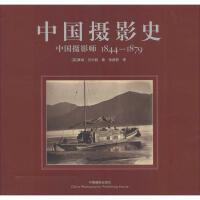 中国摄影史中国摄影师:1844-1879 泰瑞・贝内特