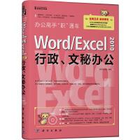 """办公高手""""职""""通车――Word/Excel 2010行政、文秘办公(DVD)"""