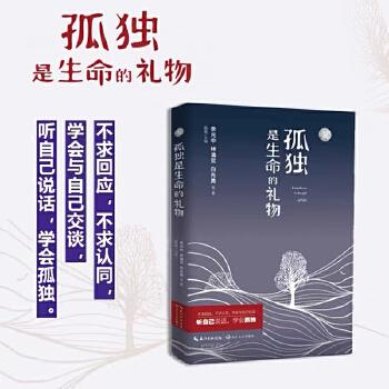孤独是生命的礼物 学生必读书单。余光中、林清玄、白先勇、陈文茜联手巨献。孤独是人生的底色,不要惧怕,就像你不害怕活着那样;孤独是自由的别名,欣然接受,就像你担得起自由那样。中国散文协会推荐。写给孤独前行的你。