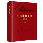 中华影像医学・乳腺卷(第3版/配增值)