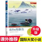正版 国际大奖小说・升级版--蓝色的海豚岛
