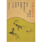 【新书店正版】精选读本--中国古代传记兰喜并 注中国国际广播出版社9787507829686