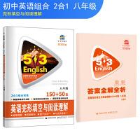 五三 八年级 英语完形填空与阅读理解 150+50篇 53英语N合1组合系列图书 曲一线科学备考(2020)