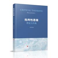 批判性思维:理论与实践