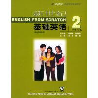 新世纪基础英语2 学生用书――外教社基础外语系列教材