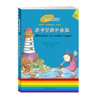 世界经典桥梁书-米卡艾拉不会玩 (西)萨拉・贡 何塞・路易斯・奥莱索拉