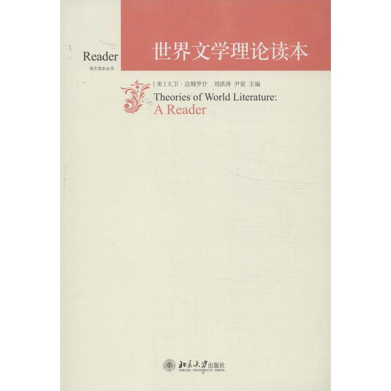 世界文学理论读本 (美)达姆罗什,刘洪涛,尹星 编 【文轩正版图书】