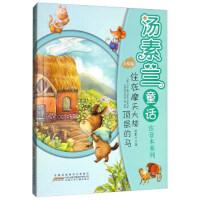 汤素兰童话注音本系列:住在摩天大楼顶层的马(美绘版)(货号:JYY) 9787539797250 安徽少年儿童出版社