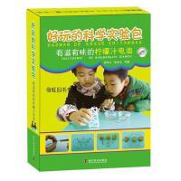【二手旧书8成新】好玩的科学实验包 有滋有味的柠檬汁电池 9787110086605