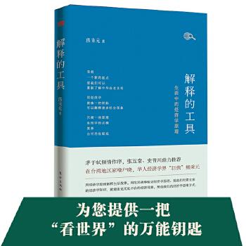 解释的工具(pdf+txt+epub+azw3+mobi电子书在线阅读下载)