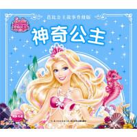 芭比公主故事升级版:神奇公主