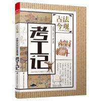 古法今观――考工记(本书作为中国科学史上的坐标,见证了中国古人高超的智慧和独具匠心的审美。读一书而知当时工业、管理、天
