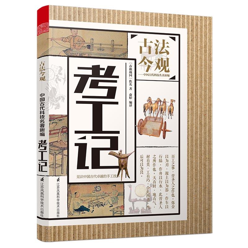 古法今观——考工记(本书作为中国科学史上的坐标,见证了中国古人高超的智慧和独具匠心的审美。读一书而知当时工业、管理、天文、数学、科技、城规全貌。)