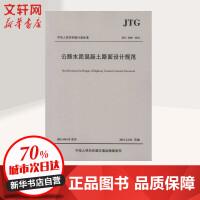 公路水泥混凝土路面设计规范(JTG D40-2011) 人民交通出版社