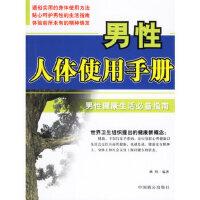 男性人体使用手册:男性健康生活指南